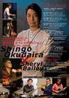 okudaira_tourA_web.jpg